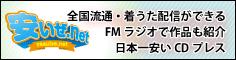 日本最安値のCDプレス安いぜ.net